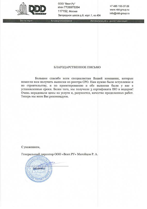 Регистрация ооо и сро в москве бланк декларация 3 ндфл за 2019 год скачать